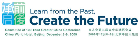Committee of 100 Third Greater China Conference