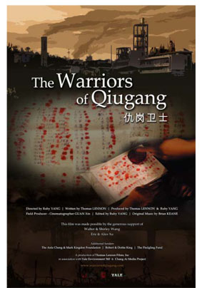 Warriors_of_Qiugan_Poster